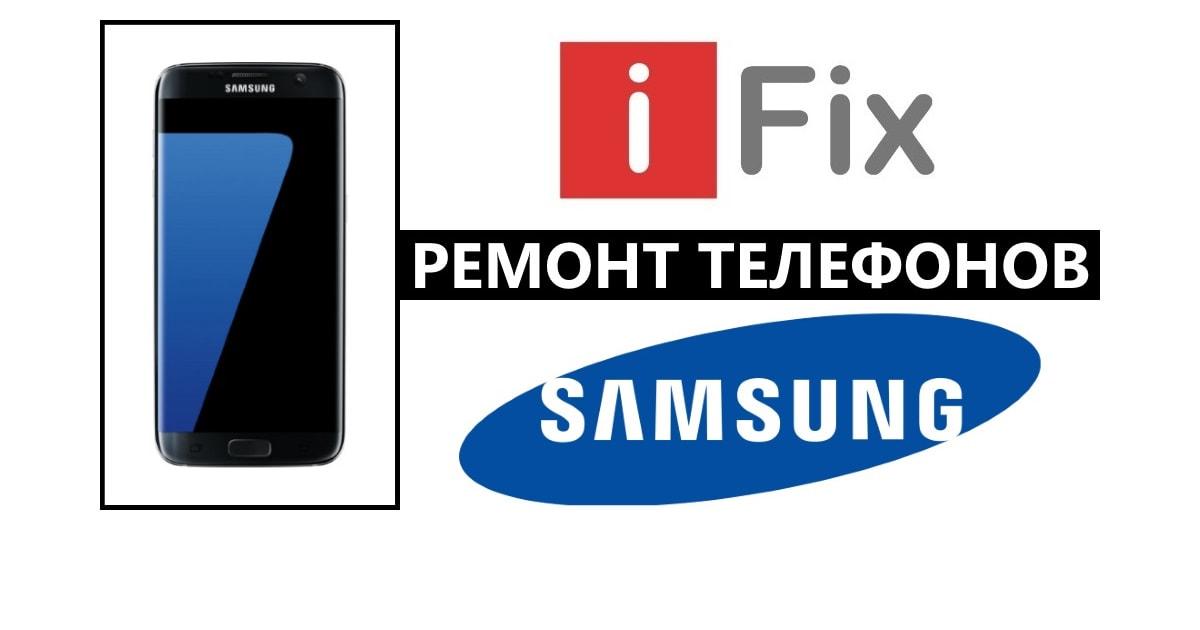 38c8fa8fccad Ремонт телефонов SAMSUNG (Самсунг) в Твери — Сервис центр iFix